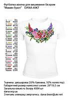 """Женские футболки для вышивки бисером (нитками) """"Мамин букет"""""""