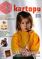 Журнал Kartopu детский