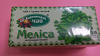 Чай Карпатский Мелисса 20х1,35г