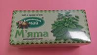 Чай Карпатский Мята 20х1,35г