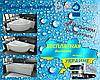 БЕСПЛАТНАЯ адресная ДОСТАВКА по Украине без ПРЕДОПЛАТЫ ванн ТМ BESCO PMD PIRAMIDA
