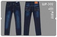 Брюки джинсовые ШР 302