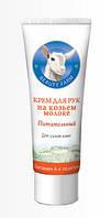 Питательный крем для рук для сухой кожи на козьем молоке Beauty Farm (Бьюти Фарм)