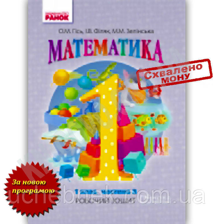Гдз З Робочий Зошит Математика 6 Клас Нова Програма 2018