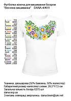 """Женские футболки для вышивки бисером (нитками) """"Весняна вишиванка"""""""