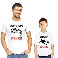 """Парные футболки для отца и сына """"Папа футболиста и будущий футболист"""""""