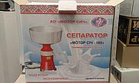 Сепаратор для молока Мотор Сич аллюминиевый СЦМ-100-18