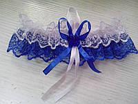 Свадебная подвязка (12) бело-синяя