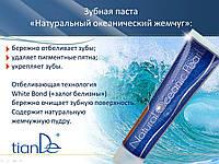 Отбеливающая зубная паста  «Натуральный океанический жемчуг», 120г