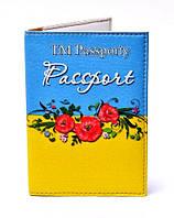 """Обложка на паспорт """"Украинский флаг"""""""