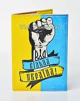 "Обложка на паспорт ""Вільна Україна"""