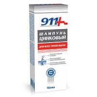Твинс Тэк, Россия 911 Цинковый шампунь при себорее,псориазе, перхоти 150мл