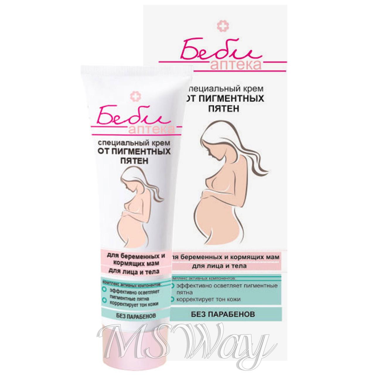 Крем для беременных для лица