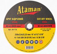 Отрезные абразивные круги по металлу ATAMAN 41 14А 230х2,0х22,23 (25 шт/уп) КРАТНО 5 ШТ.