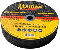 Зачистные (шлифовальные) круги для стали ATAMAN 1 14А 230х6,0х22,23 F24-46 80м/с КРАТНО 5 ШТ.