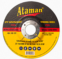 Зачистные (шлифовальные) круги для стали ATAMAN 27 14А 125х6,0х22,23 КРАТНО 5 ШТ.