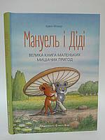 Мануель і Діді Велика книга маленьких мишачих пригод Мозер Видавництво старого лева