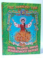 Белкар Світ навколо тебе Свята Традиції Звичаї українського народу