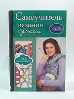 Книжный клуб Самоучитель вязания крючком Мойсеенко А