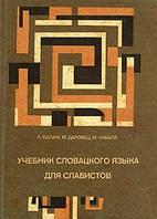 П. Балаж, М. Даровец, М. Чабала  Учебник словацкого языка для славистов