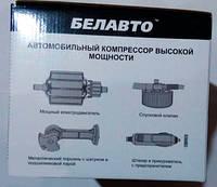 Компрессор автомобильный БелАвто БК41 Урал 40л/мин 10.0 Атм С сигнальным фонарем + Сумка в комплекте