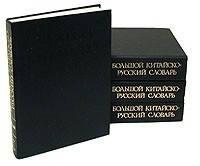 Китайско-русский словарь 4 тома