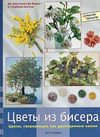 """Книга """"Цветы из бисера"""""""