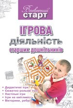 Впевнений старт Ігрова діяльність старших дошкільників(Основа) - ВОІР-Н в Киеве