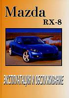 Книга Mazda RX8 Руководство по обслуживанию и эксплуатации автомобиля