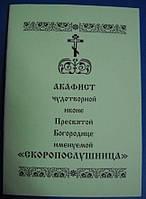 """Акафист чудотворной иконе Пресвятой Богородице именуемой """"Скоропослушница"""""""