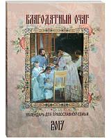 """Православный календарь для православной семьи """"Благодатный очаг"""" на 2017 год"""