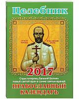 """Православный календарь """"Целебник"""" на 2017 год"""