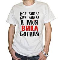"""Мужская футболка """"Все бабы как бабы, а моя Вика - Богиня"""""""