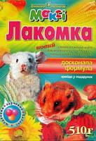Корм для мелких грызунов и крыс Макси Лакомка 510гр