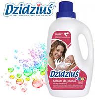 Бальзам (гель) для стирки детского белья DZIDZIUS color