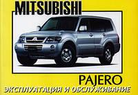 Книга Mitsubishi Pajero 3 Инструкция по обслуживанию и эксплуатации автомобиля