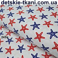 Ткань с морскими звёздами сине-красного цвета (№249а)
