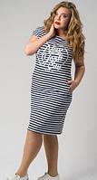 Женское платье батальное полосатое р 50-52