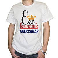 "Мужская футболка ""Его величество Александр"""