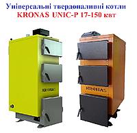 Универсальные твердотопливные котлы КRONAS UNIC-P 17-150 квт площадь обогрева помещения от 100 м2 до 1500 м2