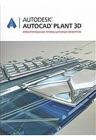 Autodesk AutoCAD Plant 3D. Проектирование промышленных объектов