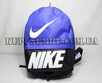 Черно-синий рюкзак Спортивный найк