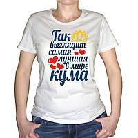 """Женская футболка """"Так выглядит самая лучшая в мире кума"""""""