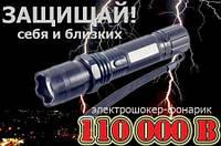 Фонарь Шокер  POLICE 1101