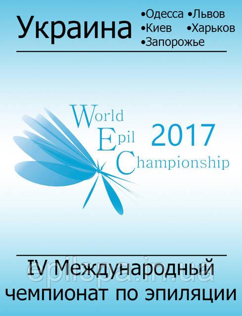 29 июня в рамках Конгресса по эстетике тела прошел Чемпионат Украины по эпиляции 2017 - Полуфинал. Одесса. Организатором Чемпионата выступила компания Sweet Epil UA.