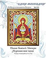 Набор для вышивания бисером Икона Божьей Матери Неупиваемая Чаша