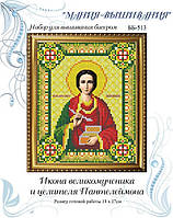 Набор для вышивания бисером Икона Великомученика и Целителя Пантелеймона
