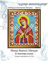 Набор для вышивания бисером Икона Божьей Матери Семистрельная