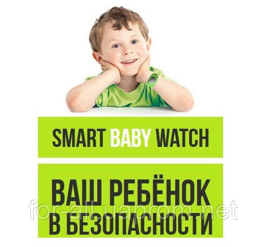 Детские часы с GPS-безопасность ваших детей