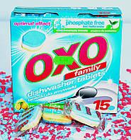Таблетки для посудомоечной машины Oxo 15 шт (цена за 1 таблетку)